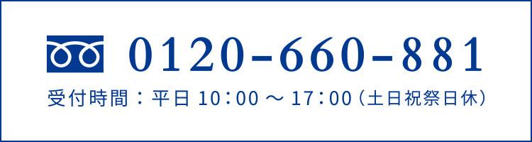 電話お問合せ0120-660-881